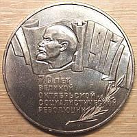Монета СССР 5 рублей 1987 г. 70-лет Октябрьской Революции  (Шайба)