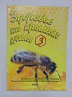 Здоровье на крыльях пчелы-3 (б/у)., фото 1
