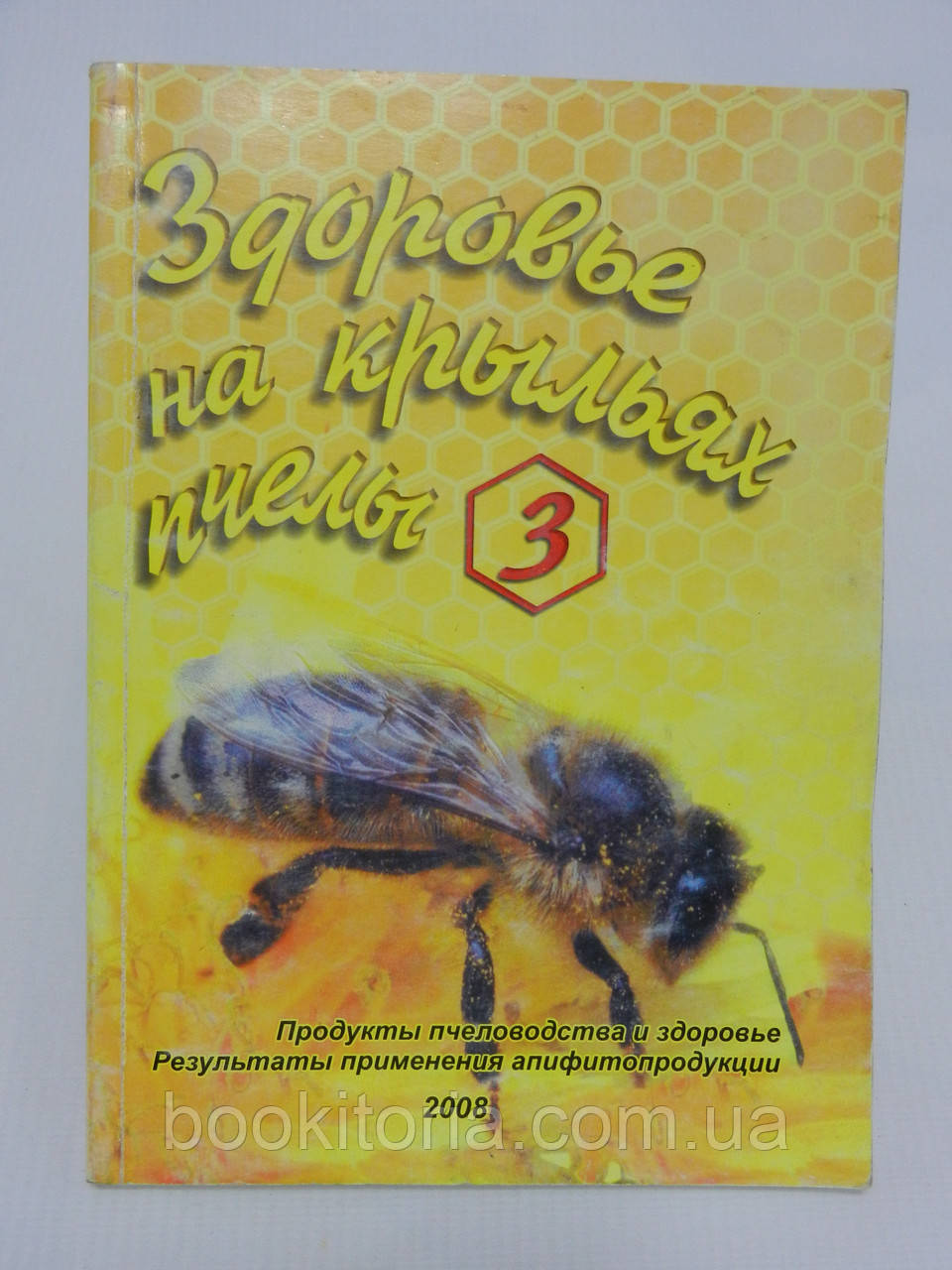 Здоровье на крыльях пчелы-3 (б/у).