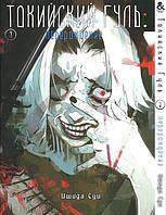 Токийский Гуль. Перерождение. Том 3 / Tokyo Ghoul: re. Vol. 3