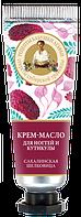 Крем-масло для для ногтей и кутикулы РБА 30 мл