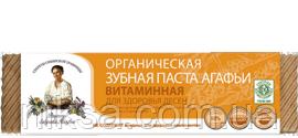Органическая зубная паста  Витаминная  для здоровья десен Рецепты бабушки Агафьи,75 мл.