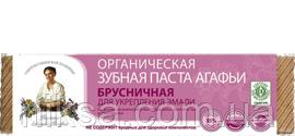 Натуральная зубная паста  Брусничная  для укрепления эмали Рецепты бабушки Агафьи,75 мл.