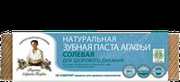 Натуральная зубная паста  Солевая  для здорового дыхания Рецепты бабушки Агафьи,75 мл.