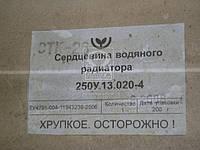 Сердцевина радиатора ДОН, КСКУ-6, КСК-100 6-ти рядн. (пр-во г.Оренбург) 250У.13.020-4