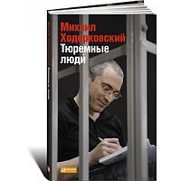 Тюремные люди. Михаил Ходорковский