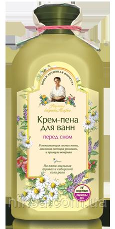 Крем-пена для ванн  Перед сном   на пяти мыльных травах Рецепты бабушки Агафьи,500 мл.
