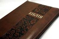 Біблія 055 zti коричнева (виноград) формат 145х205 мм. замок, золотий обріз, індекси (переклад Огієнка), фото 1