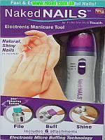 Прибор для шлифовки и полирования ногтей Naked Nails Electronic Manicure Tool, фото 1