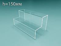 Горка под товар на 2 ступени, H=150мм, L=150мм (Глубина ступени : B=100; )