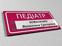 Табличка на дверь ПВХ с карманом, 200х70 мм (Нанесение пленки: Золотая или серебряная пленка;  Крепление:, фото 1