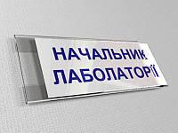 Табличка на дверь для сменной информации, 210х80 мм