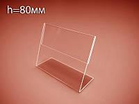 Пластиковые держатели для ценников 80х80 мм (Толщина акрила : 1 мм; ), фото 1