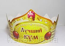 Корона Лучший кум