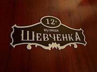 Табличка с названием улицы на дом, 400х200 мм (Способ нанесения : Аппликация цветными пленками;  Крепление: Крепежная пластина, саморезы, скотч;, фото 1