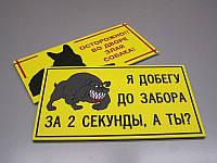 Табличка информационная 200х150 мм