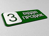 Табличка на дверь ПВХ с объемными элементами, 150х70 мм (Цвет основы : Золотая или серебряная пленка; , фото 1