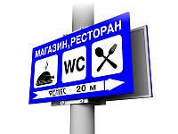 Рекламный щит на столб двухсторонний, 1000х500 мм (Способ нанесения : Аппликация пленками Oracal, фон + 1 слой;  Ламинация: Без ламинации;)