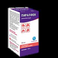 Пиралфен 100 мл нестероидный, противовоспалительный, жаропонижающий, обезболивающий препарат