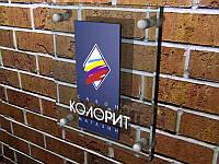 Фасадная табличка на прозрачном акриле, 300х200 мм (Нанесение пленки: Аппликация цветными пленками (60 цветов);  Фаска на акриле: Без фаски;