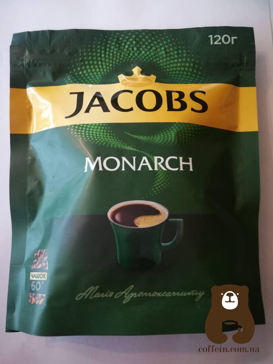 Кофе Jacobs Monarch 120 грамм (Оригинал)