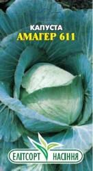 Семена капусты Амагер 611  1 г