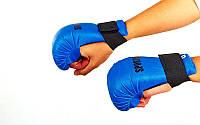 Перчатки для каратэ SPORTKO UR (кожвинил, р-р S, синий, манжет на резинке)