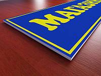 Вывеска для магазина из ПВХ пластика 4мм (Покрытие : Аппликация пленками ORACAL, фон+ 1 слой;  Ламинация: Без ламинации;)