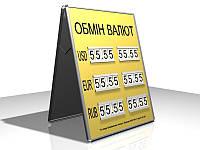 """Выносной штендер """"ШАЛАШ"""" с обменом валют алюминиевый, 600х900 мм"""