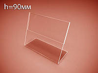 Пластиковые ценники 90х130 мм (Толщина акрила : 1 мм; ), фото 1