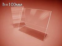 Ценники пластиковые 100х80 мм (Толщина акрила : 1 мм; ), фото 1