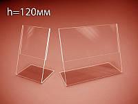 Подставка для ценника 120х80 мм (Толщина акрила : 1 мм; ), фото 1