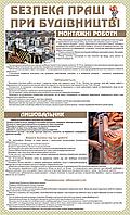 Стенд Безопасность труда при строительстве ,монтажные работы,облицовщик
