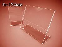 Пластиковые ценникодержатели 150х80 мм (Толщина акрила : 1 мм; ), фото 1