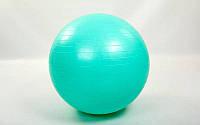Мяч для фитнеса (фитбол) гладкий сатин 65см  (PVC,800г, ABS техн.)