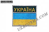 Нашивка Україна з прапором