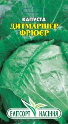 Семена капусты Дитмаршер Фрюер 1 г