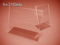 Держатели ценников 210х100 мм (Толщина акрила : 1 мм; ), фото 1