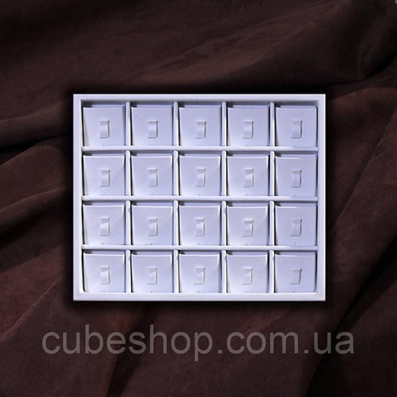 Планшет для демонстрации 20 колец с вынимающимися объемными вставками