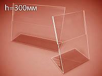 Держатели ценников 300х210 мм (Толщина акрила : 1 мм; ), фото 1