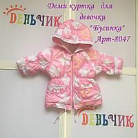 """Курточка демисезонная для девочки """"Бусинка"""""""