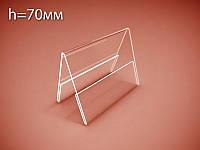 Полочный ценникодержатель двухсторонний 70х120 мм (Толщина акрила : 1 мм; )