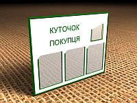 Информационный стенд на 4 кармана А3 и 1 карман А5 (под книгу) 740х600 мм (Состав: Без рамки; )