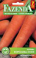 Морковь Королева осени 1 кг  поздняя