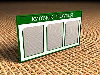 Информационный стенд на 3 кармана А4, 750х410 мм (Состав: Без рамки;  Нанесение: Аппликация пленками ORACAL;), фото 1