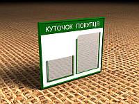 Информационный стенд на 1 карман А4 и 1 карман А4 (под книгу) , 500х410 мм (Состав: Без рамки;  Нанесение: Аппликация пленками ORACAL;)