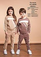 096af0dee4547 Спортивные костюмы детские ОВЕН в Украине. Сравнить цены, купить ...