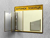 Перекидна система, стенд-книжка 510х420 мм (Склад: Без рамки ; Кількість кишень А4: 3; Товщина ПВХ: 4мм;)