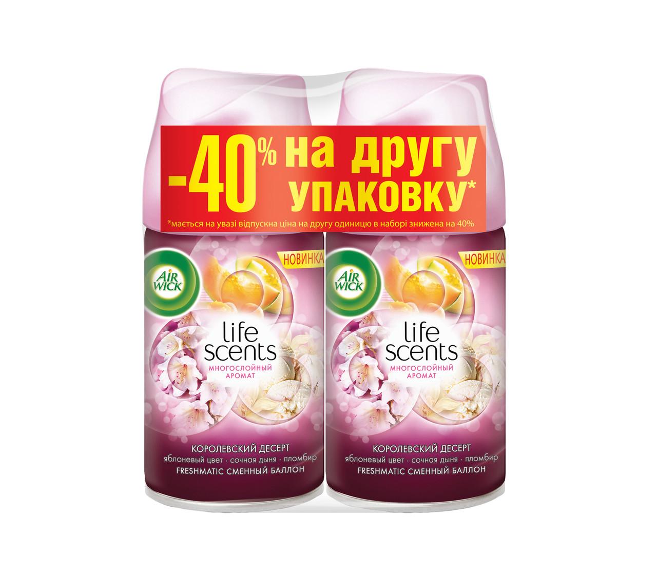 DUO PACK ARW FMAT REFIL Королівський  Десерт (-40% on 2nd)