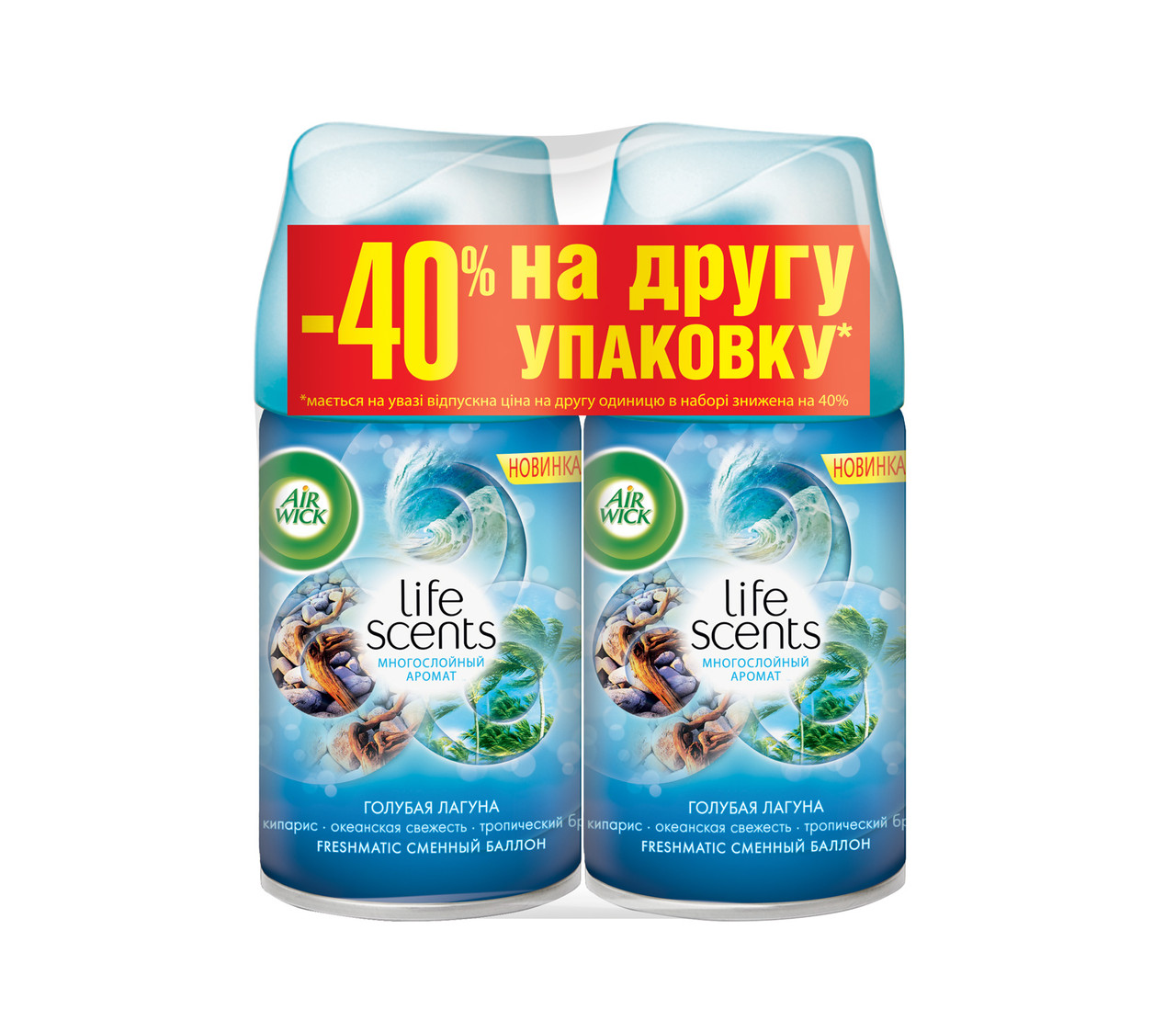 DUO PACK ARW FMAT REFIL Блакитна  Лагуна (-40% on 2nd)